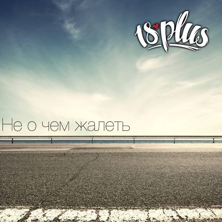 18PLUS-Если не я то кто