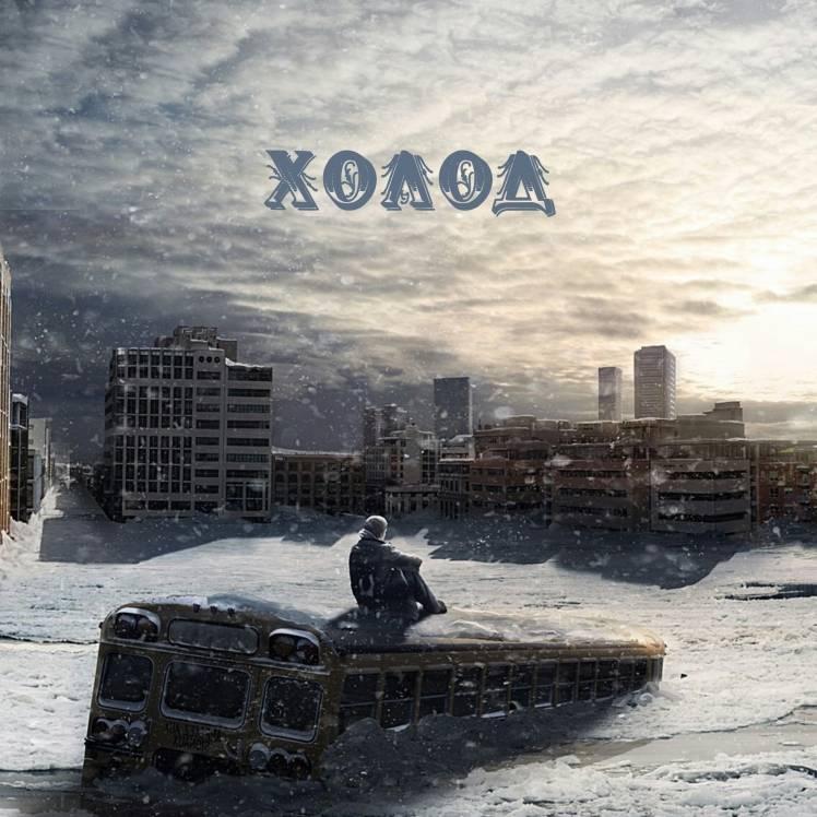 23 ПЛАНЕТА-Холод