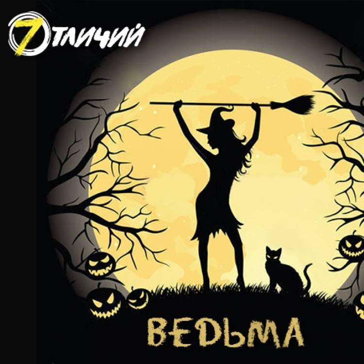 7 Отличий-Ведьма