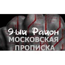 9-ый Район - Московская прописка