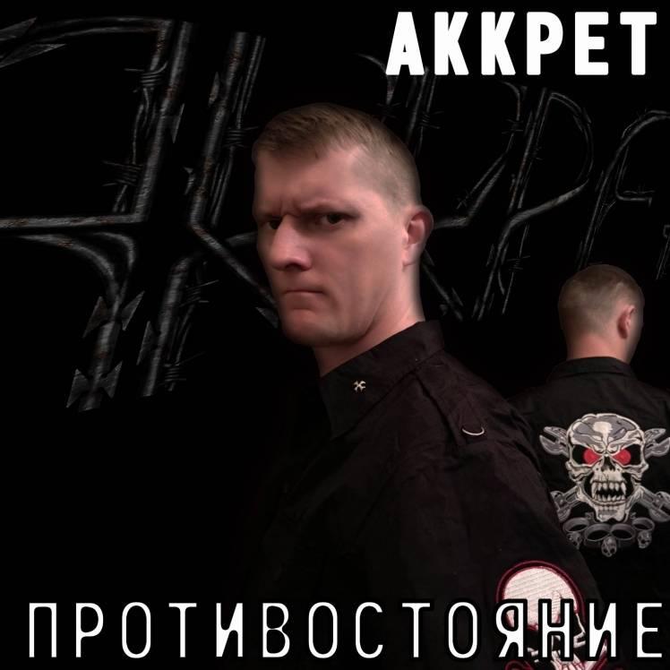 АККРЕТ-Ненависть