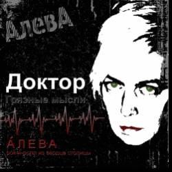АЛЕВА-Доктор