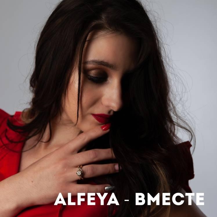 ALFEYA-Вместе