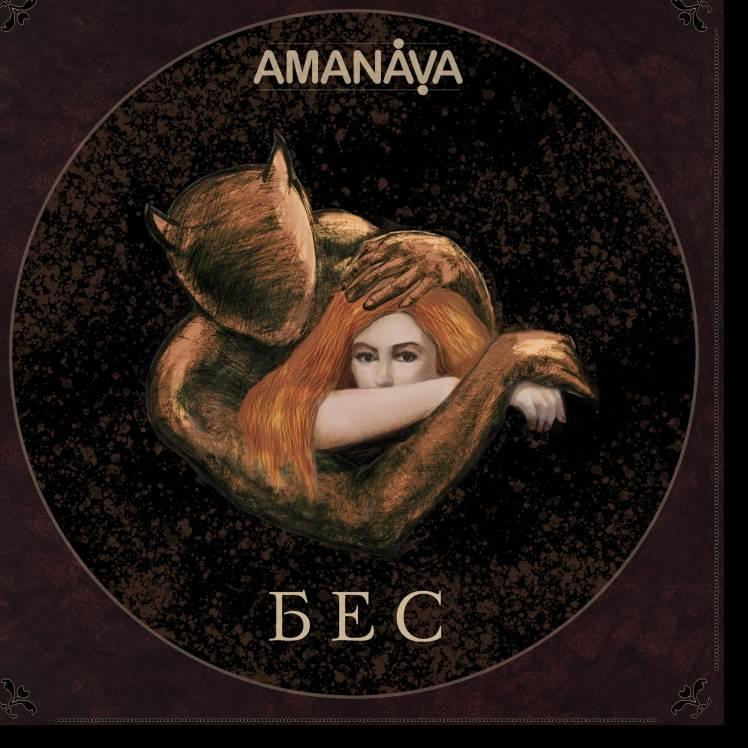 AMANAVA-Бес