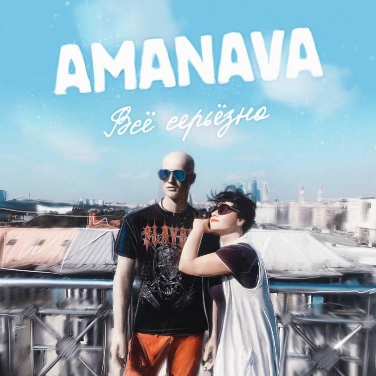 AMANAVA-Не уйти от себя