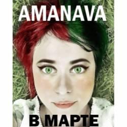 AMANAVA-В Марте