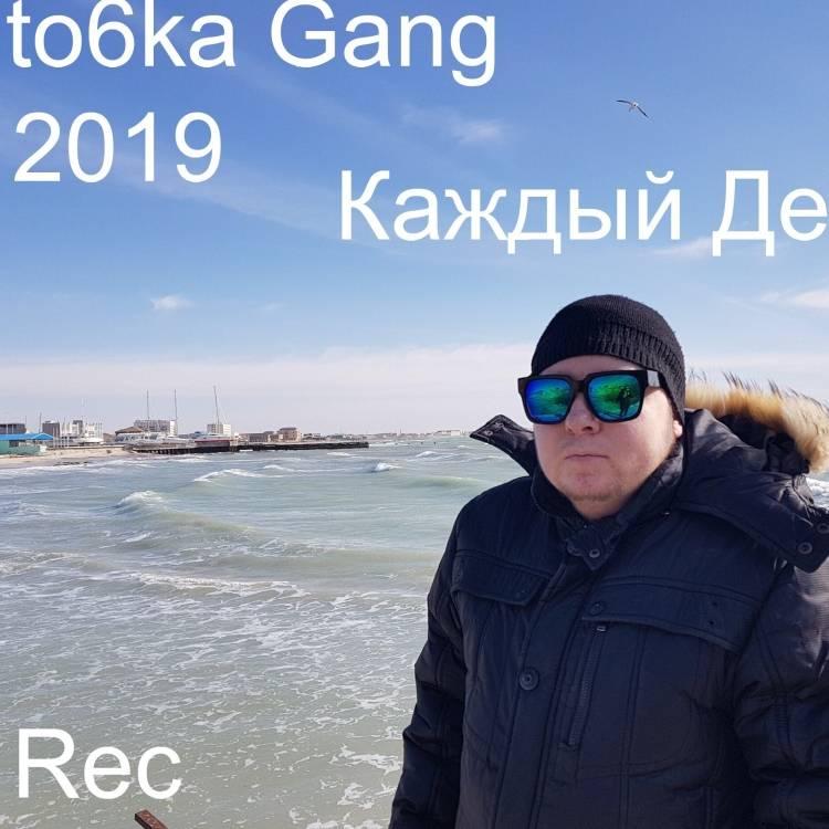 ANTOSHKA GanG -Каждый День 2019