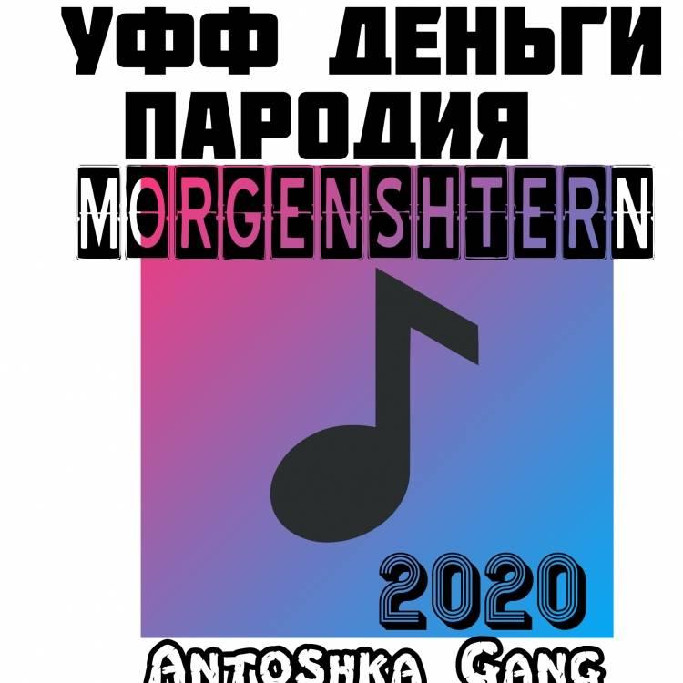 ANTOSHKA GanG-Уфф Деньги 2020 Dm sound studio