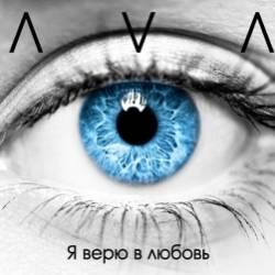 AVA alphavit.a - Я верю в любовь