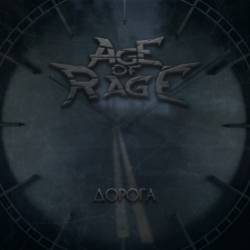 Age of Rage-Дорога