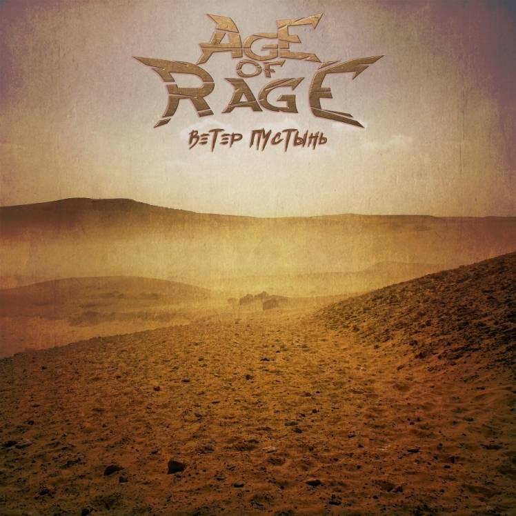 Age of Rage-Fanatic Warmachine