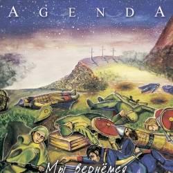 Agenda-Камни падают в небо