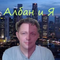 Албан и Я-Сам не свой