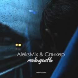 AleksMix  Спикер-Молодость