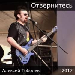 Алексей Тоболев-Отвернитесь Сингл 2017