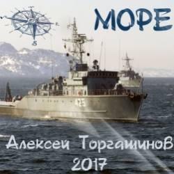 Алексей Торгашинов-ВМФ