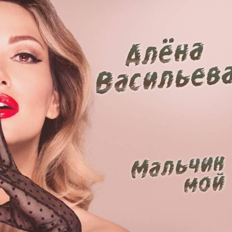 Алёна Васильева-Мальчик мой