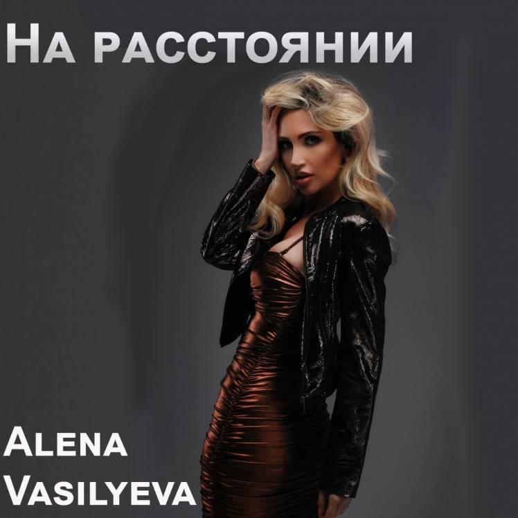 Алёна Васильева-На расстоянии