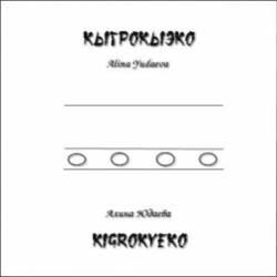 Алина Юдаева-Eine Grosse Nachtmusik Ballad allegro