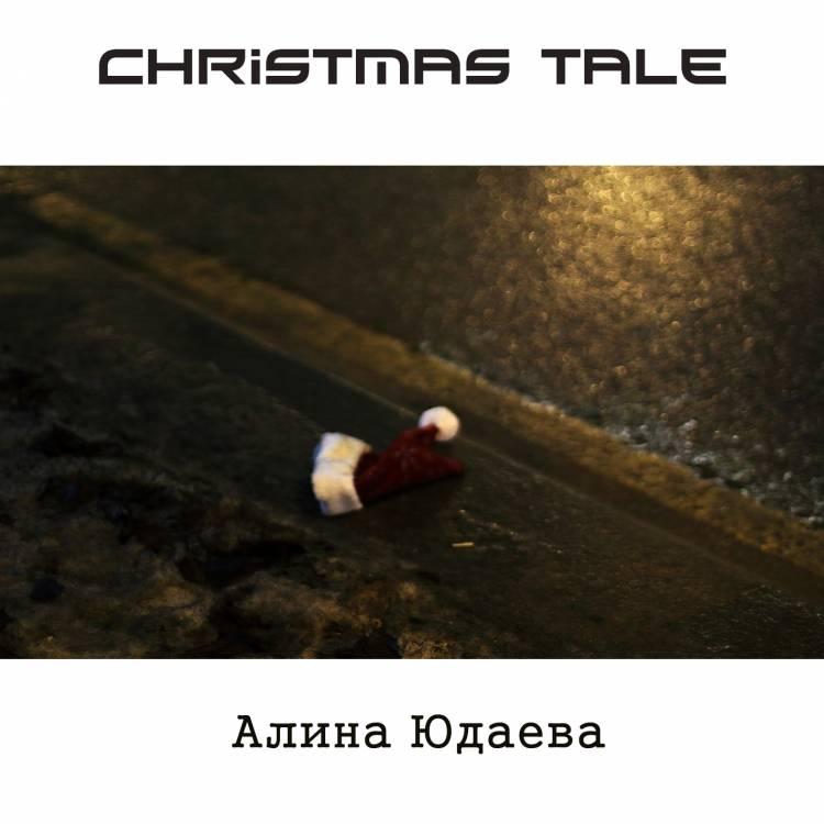 Алина Юдаева-Christmas tale