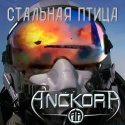 Anckora-Стальная Птица