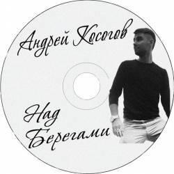 Андрей Косогов - Над Берегами