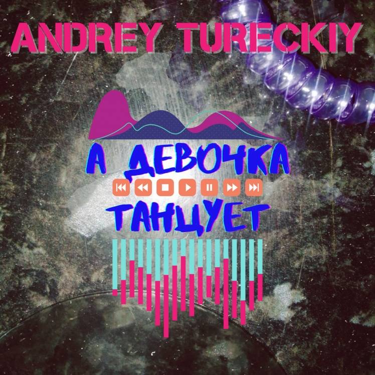 Andrey Tureckiy-А девочка танцует