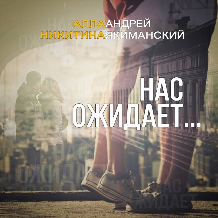 Андрей Якиманский и Алла Никитина - Нас ожидает