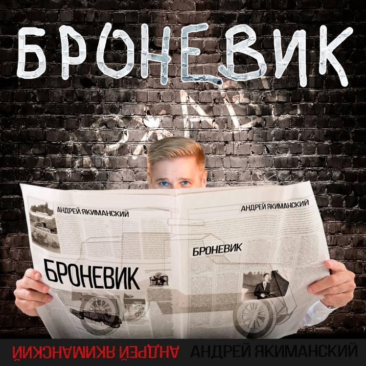 Андрей Якиманский-Броневик
