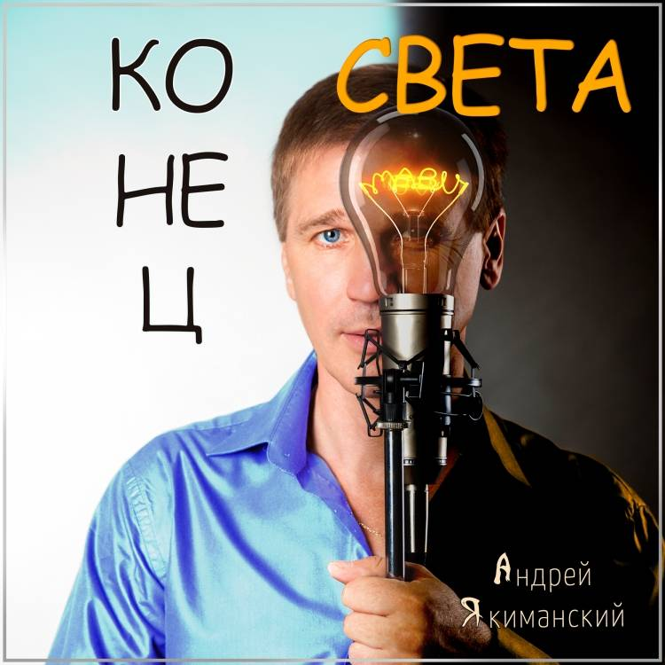 Андрей Якиманский-Конец света