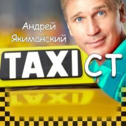 Андрей Якиманский - Таксист