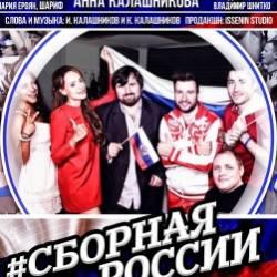 Анна Калашникова-Сборная России