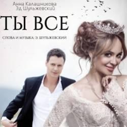 Анна Калашникова и Эд Шульжевский-Ты все