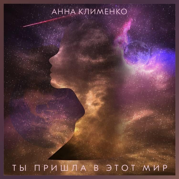 Анна Клименко-Ты пришла в этот мир