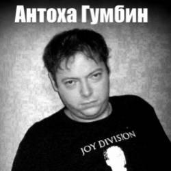 Антоха Гумбин-Давайте станем добрыми