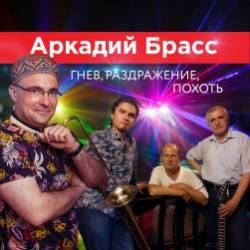 Аркадий Брасс-Гнев раздражение похоть