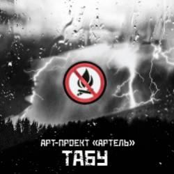 Арт-Проект Артель-Табу