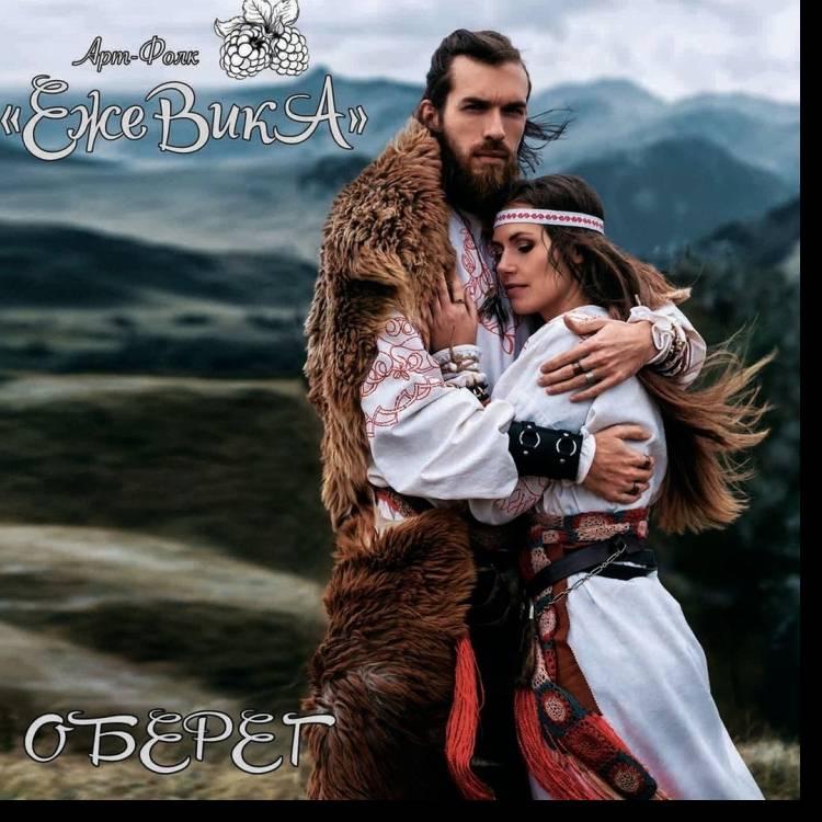 Арт-фолк группа ЕжеВикА-Дроля