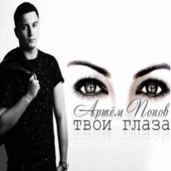 Артем Попов-Твои глаза