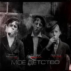 Артем ТоТ Самый  ПОСЛЕ 9 feat БЛАК -Моё детство