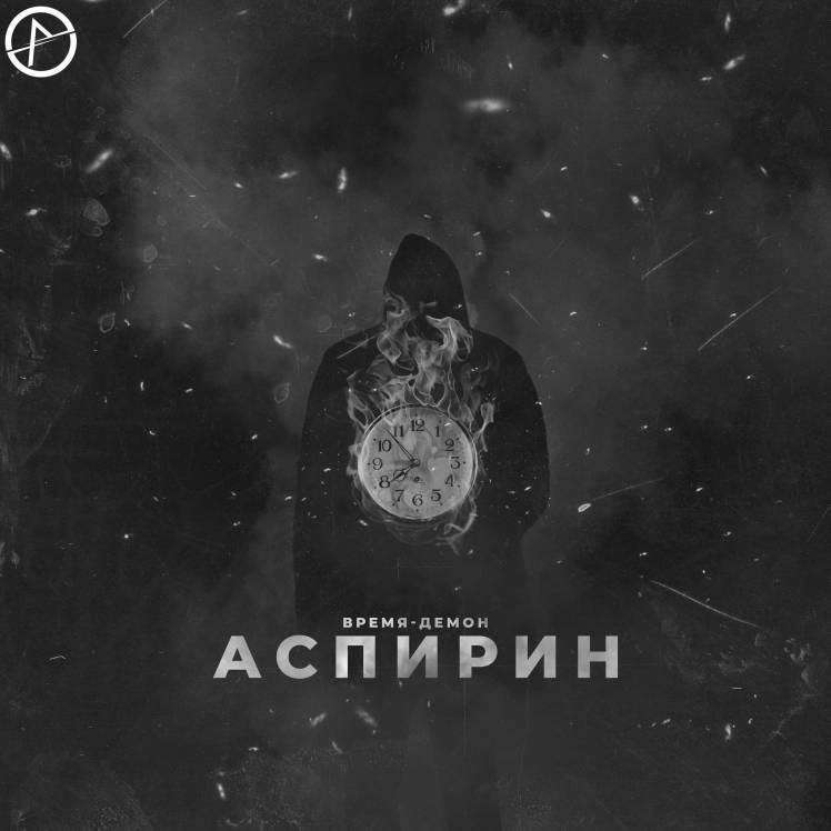 Аспирин - Время-Демон