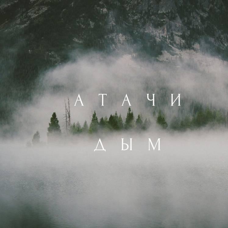 АтачИ-Дым
