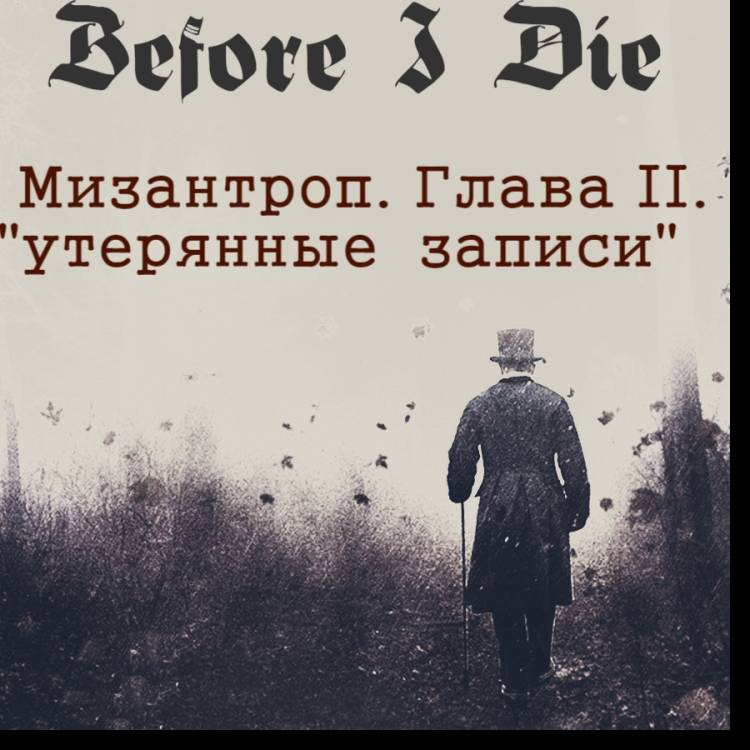 BEFORE I DIE-слепой