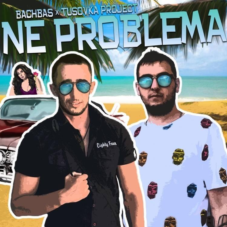 BachBas  Tusovka Project-Не проблема