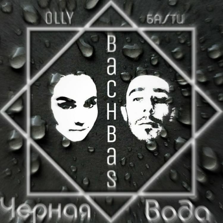 BachBas-Черная вода