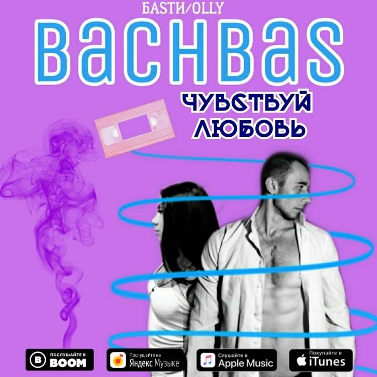 BachBas-Чувствуй любовь