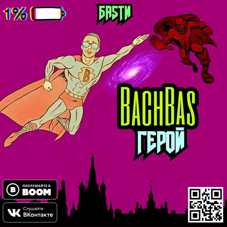 BachBas-Герой