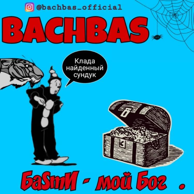BachBas-Мой Бог