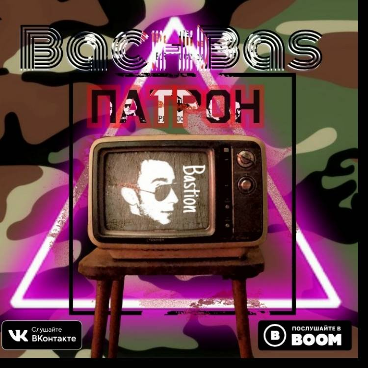 BachBas-Патрон