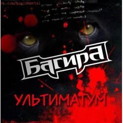 Багира - Ультиматум